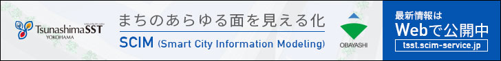 Tsunashima SST -SCIM(Smart City Information Modeling)-